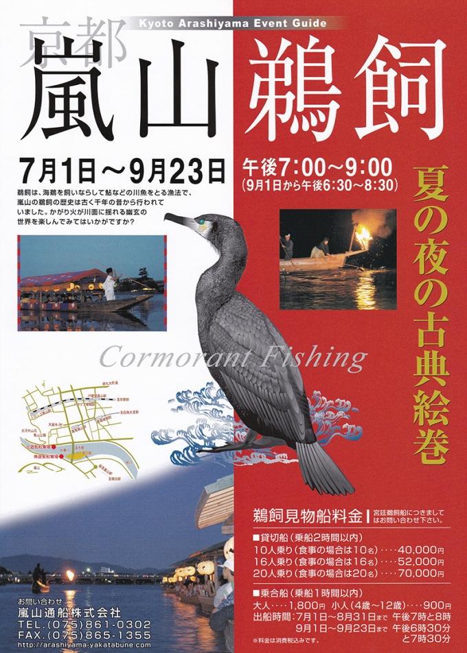 WP_ukai2015_poster