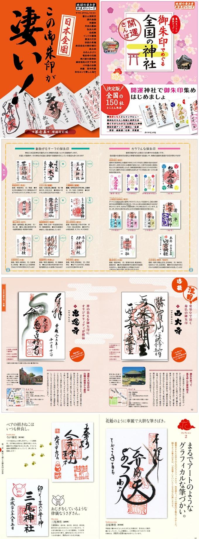 WP_kongobuji_shuincho_setsumei
