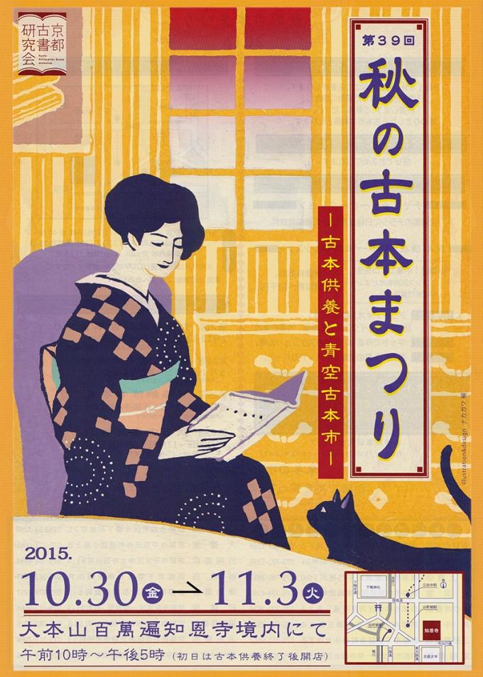 WP_furuhonmatsuri_poster