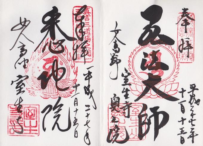 WP_muroji_inshu_book